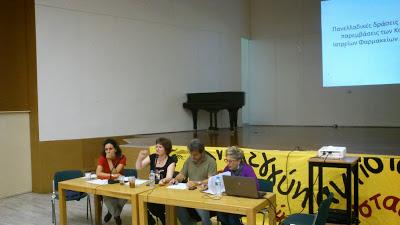 2η Πανελλαδική Συνάντηση Κοινωνικών Ιατρείων–Φαρμακείων Αλληλεγγύης