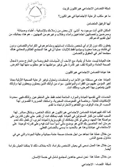 Αραβικά – عربي