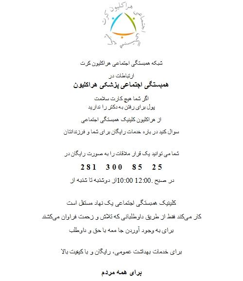 Περσικά – فارسی