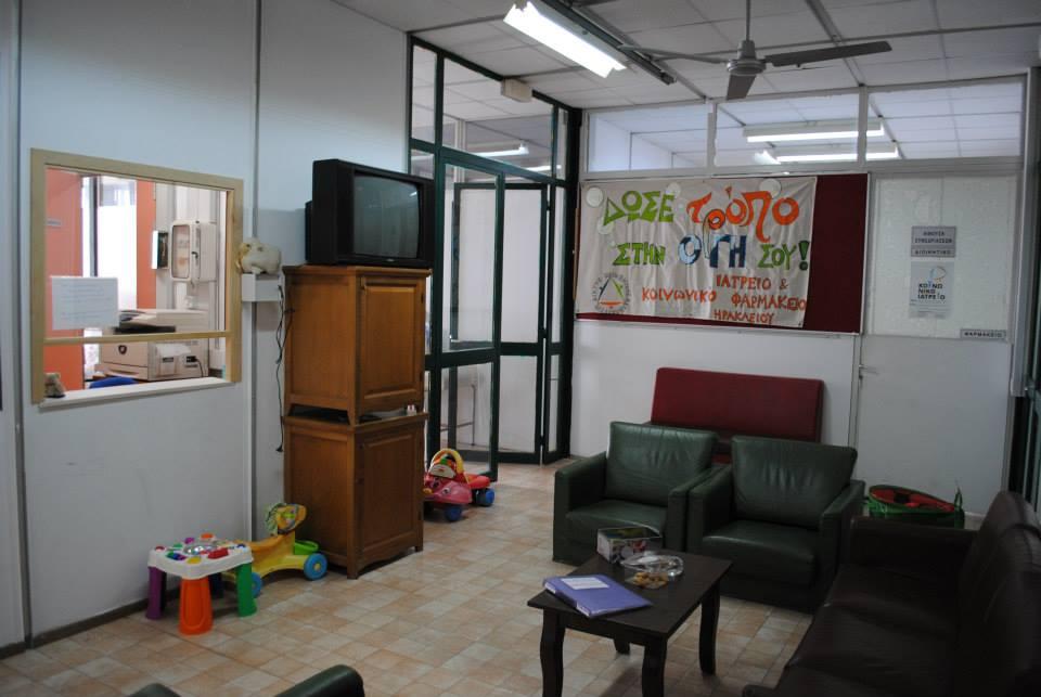 Κοινωνικό Ιατρείο Αλληλεγγύης | Αίθουσα αναμονής