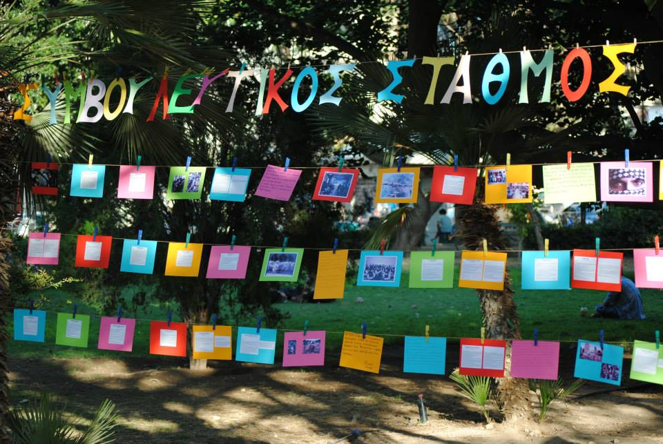 Αντιρατσιστικό Φεστιβάλ: «Παιδεία και Αλληλεγγύη Χωρίς Διακρίσεις»