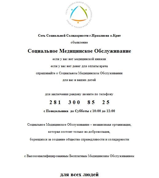 Ρωσικά – Pусский