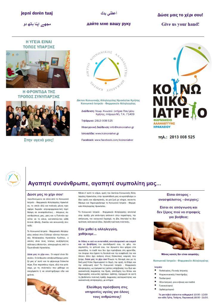 Φυλλάδιο Κοινωνικού Ιατρείου – Φαρμακείου Αλληλεγγύης