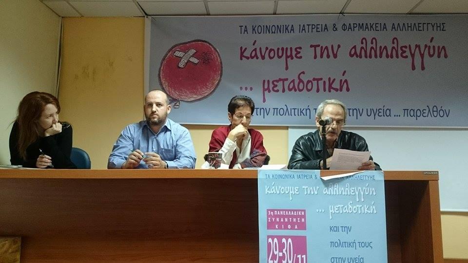 3η Πανελλαδική Συνάντηση Κοινωνικών Ιατρείων–Φαρμακείων Αλληλεγγύης