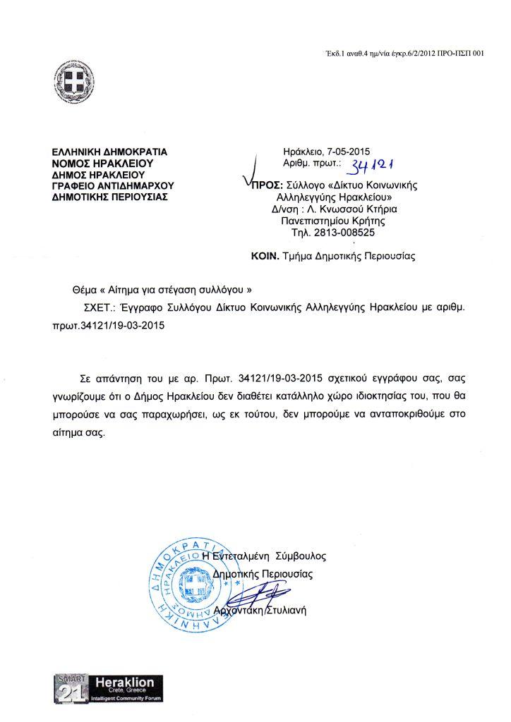 Δήμος Ηρακλείου