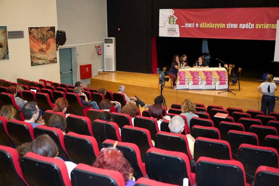 4η Πανελλαδική Συνάντηση Κοινωνικών Ιατρείων–Φαρμακείων Αλληλεγγύης