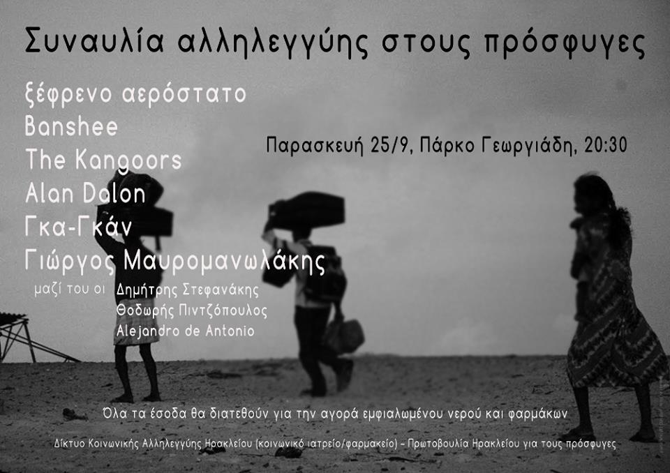 συναυλία - πρόσφυγες